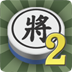 暗棋2 1.4.8游戏免费版-安卓破解版游戏下载