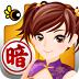 神来也暗棋 1.4.2游戏免费版-安卓破解版游戏下载