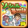 社交梦物语 2.0.7破解免费版-安卓破解版游戏下载