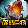 庞然巨物:世界大威胁 1.1.1破解免费版-安卓破解版游戏下载