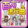 百万进行曲 1.0.6破解免费版-安卓破解版游戏下载