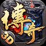 变态传奇3DBT版 3游戏免费版-安卓游戏下载