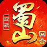 蜀山剑纪(口袋蜀山)BT版1.0.8.145游戏免费版-安卓游戏下载