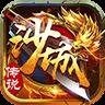 沙城传说 1.0游戏免费版-安卓破解版游戏下载