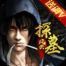 探墓风云(满V)BT版1.1.0游戏免费版-安卓游戏下载