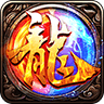铁血传世(无限元宝)BT版1.1.2游戏免费版-安卓游戏下载