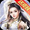 剑侠江湖(送皮肤)BT版1.3.1.0游戏免费版-安卓游戏下载