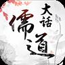 大话儒道BT版 1.1.0游戏免费版-安卓游戏下载