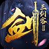 三剑客2BT版1.9.4游戏免费版-安卓游戏下载