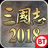 三国志2018BT版1.20游戏免费版-安卓游戏下载