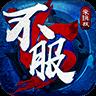 口袋大乱斗BT版1.0.0游戏免费版-安卓游戏下载